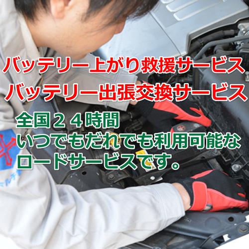 愛媛県八幡浜市 バッテリー上がりジャンピング レッカー移動 事故や故障の脱出救援 緊急出動