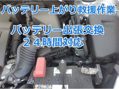 バッテリー上がり救援 バッテリー出張交換 全国24時間対応