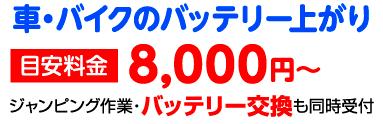 栃木県 バッテリー上がり出張救援 バッテリー上がり対応料金