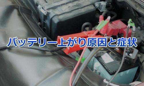 バッテリー上がり原因と症状 バッテリー上がり救援全国24時間対応