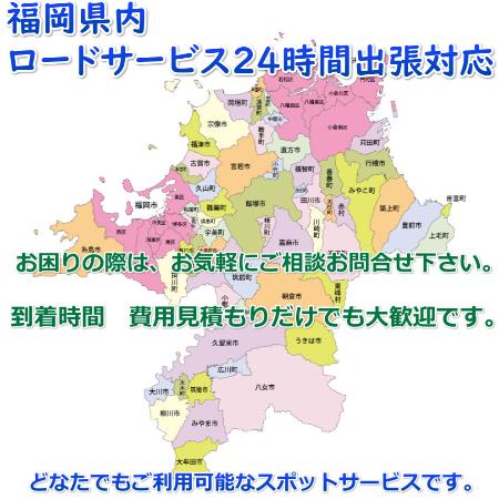 福岡県全域 出張対応