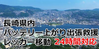 長崎県 ロードサービス バッテリー上がり出張救援、レッカー搬送・移動、脱輪脱出サポート