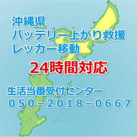 沖縄県全域 出張対応