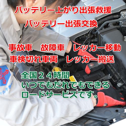 大阪 バッテリー上がり対処 出張救援 24時間対応