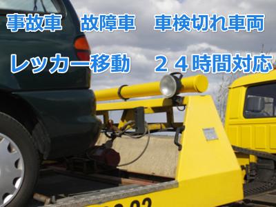 名古屋市 レッカー移動 脱出救援目安料金